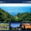 西伊豆の船でしか行けないプライベートキャンプ場!1日1組限定のプライベートビーチを満喫