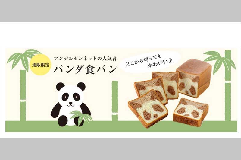 どこから切ってもパンダ!アンデルセンのパンダ食パンが可愛すぎて美味しいお取り寄せ!