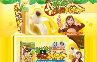 逆チョコバナナ![そんなチョコ バナ〜ナ]が人気!チョコ入りバナナが作れるメイキングトイ