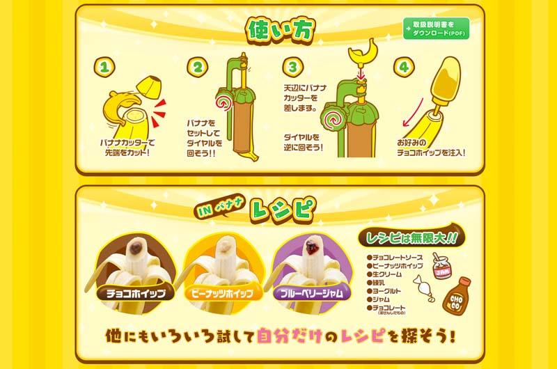 逆チョコバナナ![そんなチョコ バナ〜ナ]が人気!チョコ入りバナナが作れるクッキングトイ
