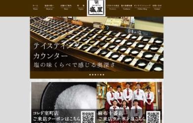 塩のソムリエが塩グルメを伝授!360種の塩を提供!塩専門店 塩屋[まーすやー]横浜に新オープン!