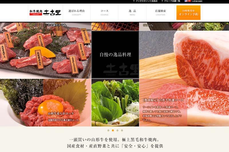 正真正銘の生ユッケ!今でも生ユッケが食べられる焼肉店[土古里(とこり)]の生ユッケに舌鼓!