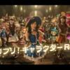 AKB48フリフオールスターズ新CM!まゆゆ ぱるる ゆきりんと写真が撮れるイベント開催