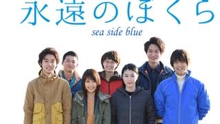 有村 架純キスシーンも見どころ!有村 架純ドラマ初主演「永遠のぼくら-sea side blue-」