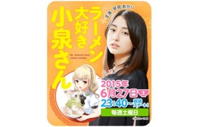 早見あかり「ラーメン大好き小泉さん」実在するラーメン店で早見あかりが食べ尽くす!