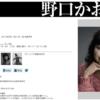 マツコが絶賛する女優 野口かおるとは?テレビ・舞台・CMで活躍する野口かおるがおもしろい!