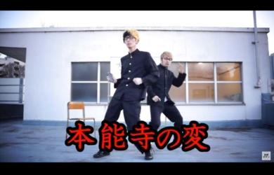 これぞ歴史ダンス!踊る授業シリーズがブレイク!本能寺の変・ペリー来航・島原の乱と…