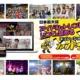 アイドルの情報配信サイト「ファンドリー」!アイドルキュレーションマガジンでアイドル情報をキャッチ