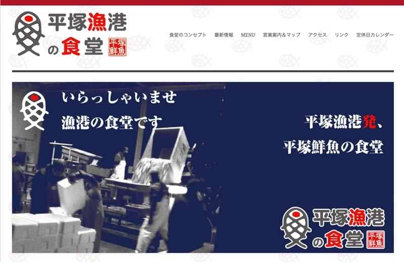行列のできる漁港の食堂「平塚漁港の食堂」に!平塚で今人気の漁港の食堂に行ってみよう!