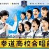 金曜ドラマ表参道高校合唱部 主役の芳根京子!インスタも可愛い芳根京子は現在注目株
