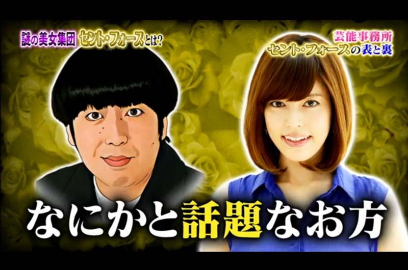 神田愛花のろけ止まらず!日村勇紀との婚約発表も近い?神田愛花バラエティ出演数増える