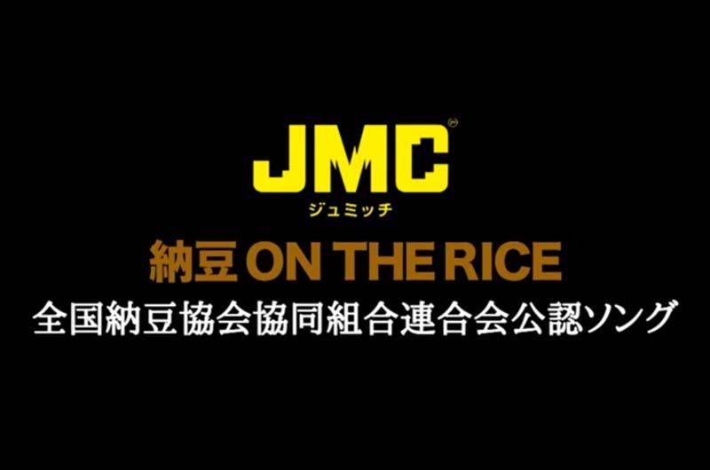 ねば〜る君がJMC(ジュミッチ)のMVに出演!JMCの納豆ON THE RICEとは