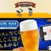 """""""ソニックアワーポータブル""""キャンプやBBQで使うべきグッズ!缶ビールを美味しく!"""