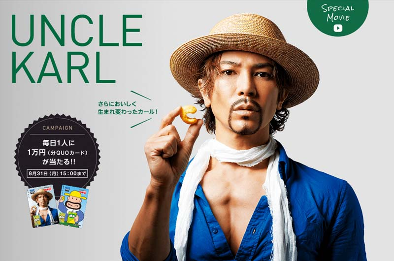 ギャップありすぎ〜カールおじさんがイケメンに!武田真治が実写版カールおじさんCMに!