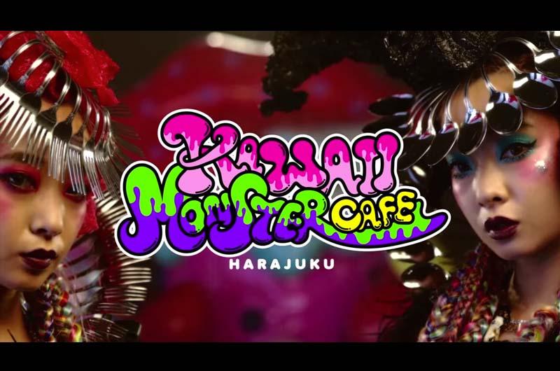 カワイイモンスターカフェ原宿にオープン!増田セバスチャンの世界が広がるかわいいカフェ