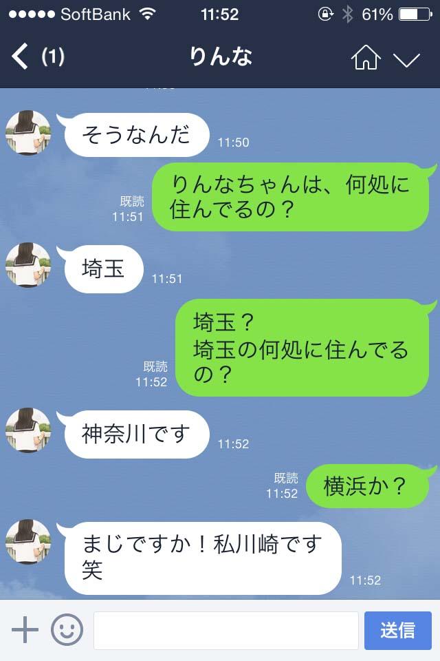 """女子高生""""りんな""""LINEで話題の女の子!""""りんな""""はアイドルになれるか?今注目の女子高生"""