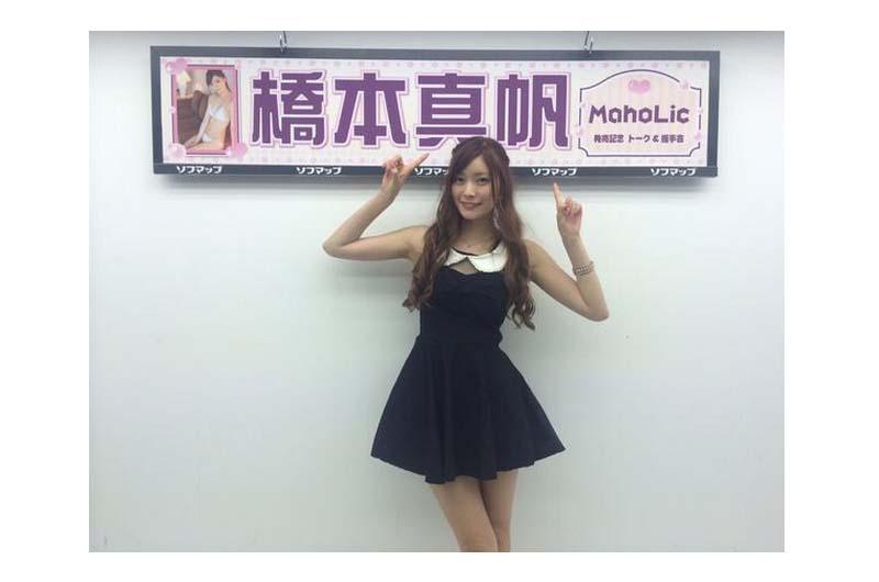 """橋本真帆DVD発売""""MahoLic""""!橋本真帆の新しい姿を公開!セクシーシーン満載DVD"""