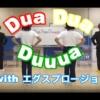 """COWCOWとエグスプロージョンがコラボ映像!""""Dua Dua Duuua""""で新境地を目指す?"""