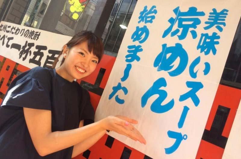 """写真画像:テレビ宮崎女子アナ""""永井友梨""""ブログキャプチャー"""