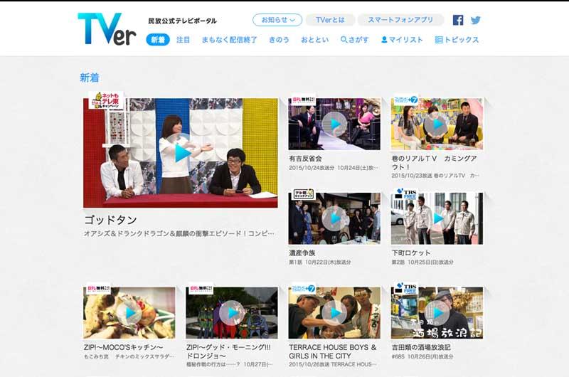 """見逃し番組配信""""TVer""""サービス開始ドラマ・バラエティも視聴!民放TVネット化時代"""