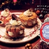 ミスドのクリスマス限定メニューにリラックマセットも登場!ミスターパリブレストとポン・デ・リース