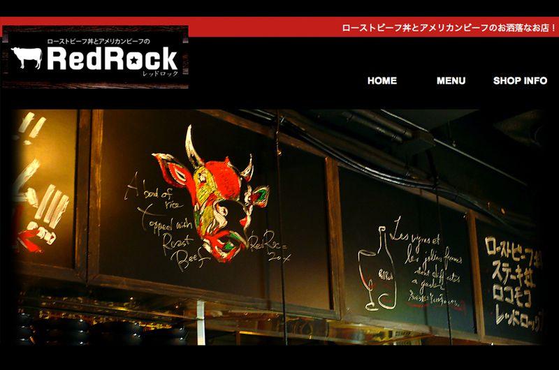 原宿グルメスポットRED ROCKのローストビーフ丼が絶品!裏原でボリューム満点のローストビーフを