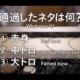 回転寿司記念日Visa高速回転寿司クイズで動体視力に挑戦!高速回転する寿司ネタは分かるか?