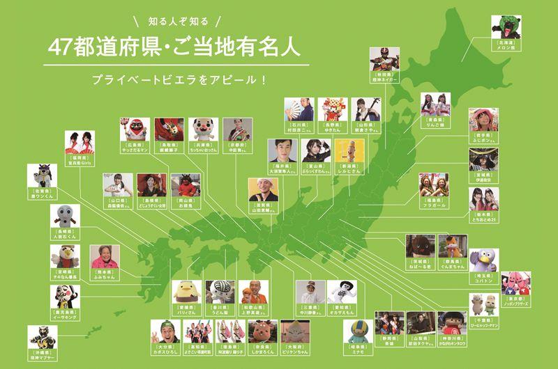綾瀬はるかプライベートビエラCMで47都道府県のキャラ集合!山形代表に朝倉さやが登場