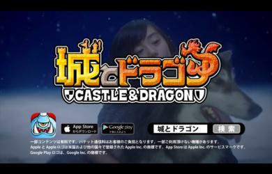 城とドラゴンCM雪の少女篇とオオカミと少女篇冬の城ドラ!新CMも安留咲が出演の生うた
