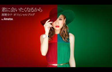 紅白で聴きたい一曲西野カナのトリセツは何時何分から放送?2015年紅白歌合戦37曲目のトリセツ