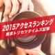 総決算!2015東京トリセツタイムズアクセスランキング!2015年最も読まれた記事は?