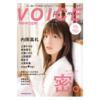 ボイスニュータイプファム女性声優グラビアマガジンが発売!第1号表紙と巻頭特集は内田真礼