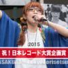 祝「日本レコード大賞企画賞」朝倉さやリバーボートソング!−River Boat Song−2016へ