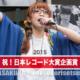 祝「日本レコード大賞企画賞」朝倉さやリバーボートソング! -River Boat Song-2016への飛躍