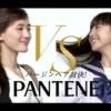 綾瀬はるかパンテーンCM共演中学生モデルが可愛いと話題!P&G PANTENE-CMで中学生とバージンヘア対決