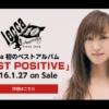 新春ドラマ「最高のオヤコ」のテーマ曲lecca「ねがい」親娘の愛と絆演じるMVに山本 紗也加