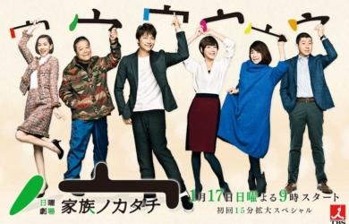 香取慎吾新ドラマ「家族ノカタチ」中村アンの衣装チェック!様々な家族のカタチを応援する物語