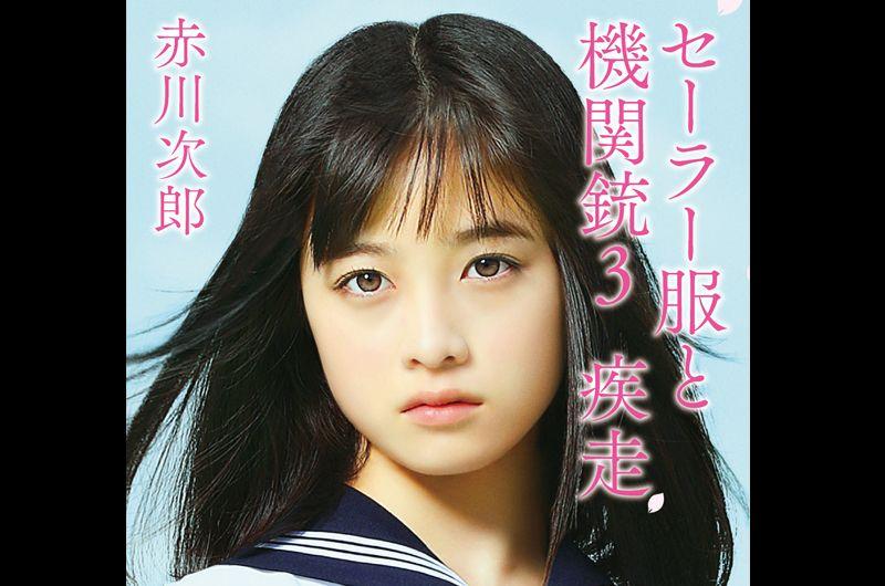 「セーラー服と機関銃」シリーズが映画の表紙で最新巻発売!赤川次郎名作に橋本環奈の写真表紙