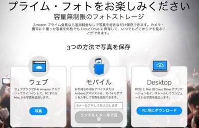 容量無制限写真ストレージAmazonプライムフォト開始!アプリ使用で管理保存共有制限無し