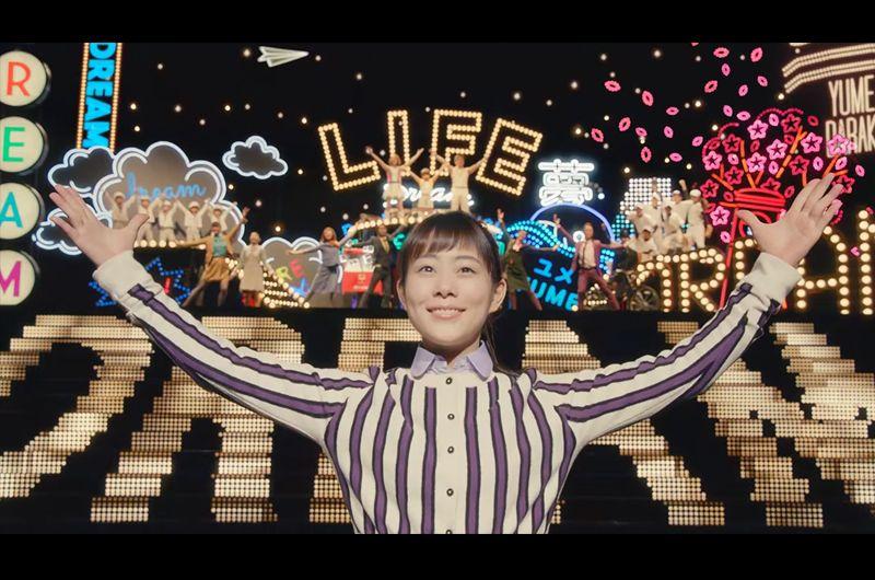 ミュージカル風かんぽ生命CM「それは人生、私の人生」編!椎名林檎と高畑充希が歌い踊る