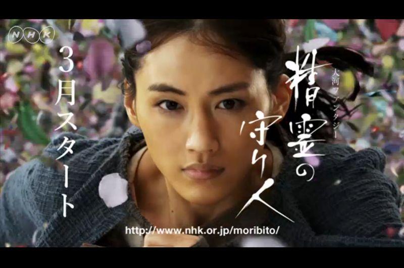 NHKドラマ精霊の守り人綾瀬はるか・東出昌大と子役達が!