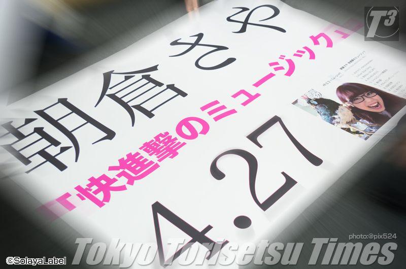朝倉さや「快進撃のミュージック」リリース渋谷をジャック!渋谷プロモーションで体感せよ!