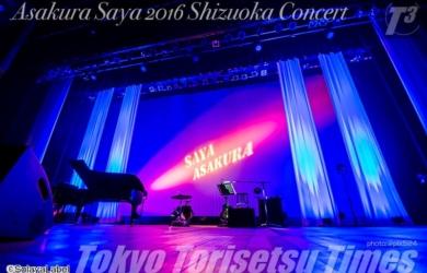朝倉さや静岡コンサートSBS生中継GWのビッグイベント!静岡市民文化会館ワンマン潜入レポ!