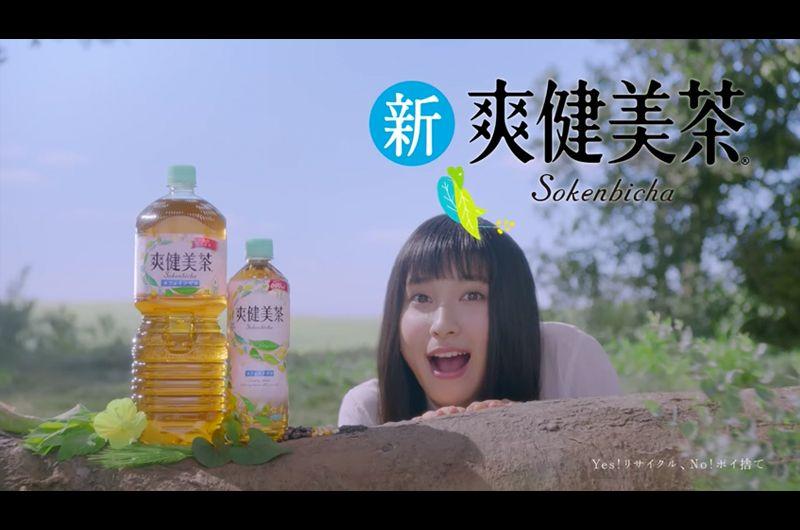 土屋太鳳の爽健美茶CM挿入歌に「いきものがかり」の楽曲!やさしさミュージックボトルキャンペーン