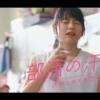 ニベア8×4ボディフレッシュCMバスケ部女子高生友情編!桜井日奈子のドリブルと全容はweb版で!