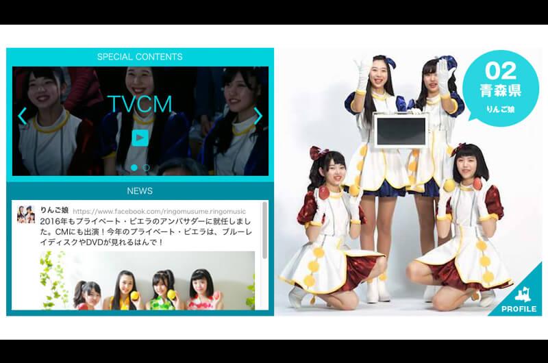 2016綾瀬はるかプライベートビエラCM第二弾新キャラ登場!47都道府県を制するのは誰?