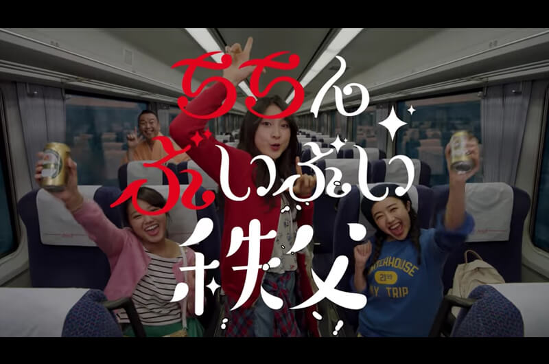 西武鉄道新CMちちんぶいぶい秩父の名所で踊る三人の女の子達!土屋太鳳 振り付けにも注目