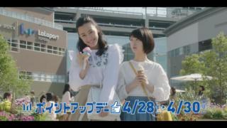 ららぽーとCM木村佳乃の娘役と彼氏役は誰?GWフェスタCM!三井ショッピングパークCM