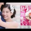 ゼクシィ新CM風船で空を飛ぶ新婚ゼクシィ10代目CMガール!佐久間由衣・清原翔出演