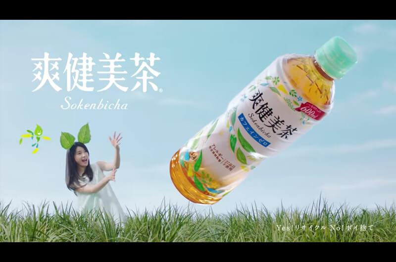 爽健美茶新CM植物素材の思いやり土屋太鳳葉っぱの耳の女の子に!挿入歌はmiwaシャイニー
